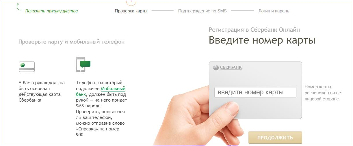 сбербанк онлайн через идентификатор