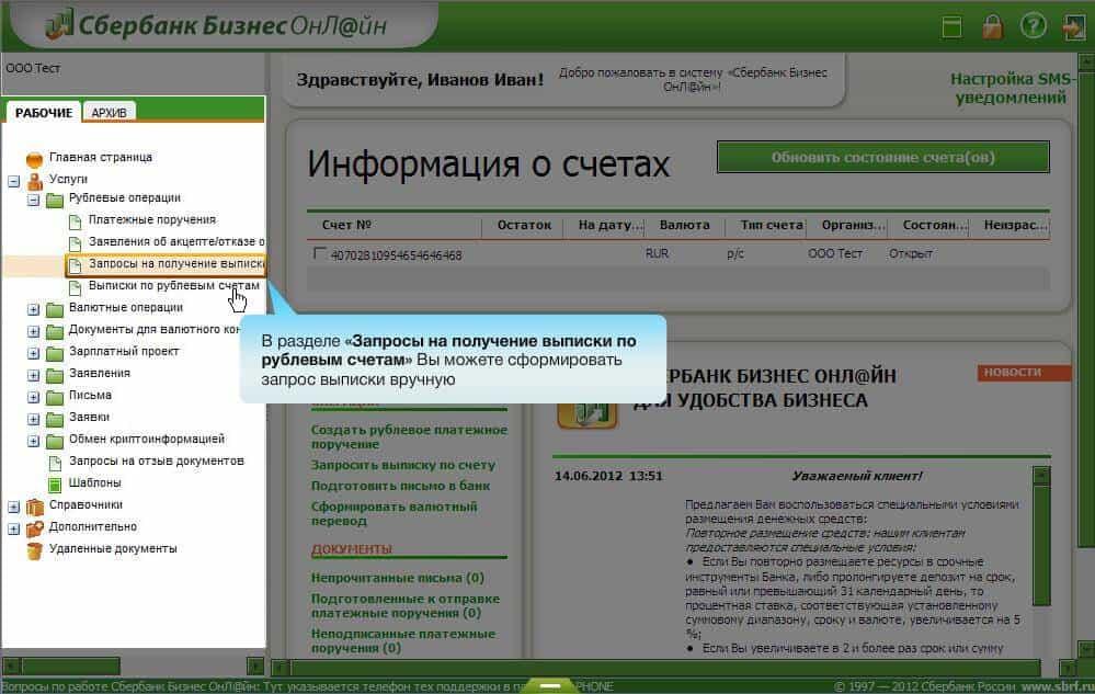 сбербанк бизнес онлайн инструкция пользователя
