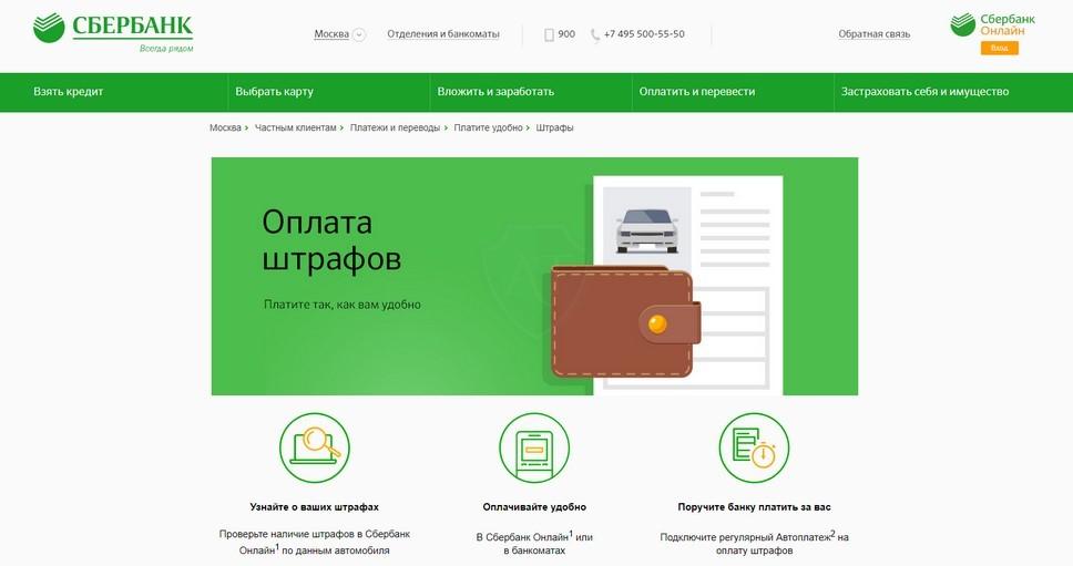 ошибка поиска уин в гис гмп в сбербанк онлайн