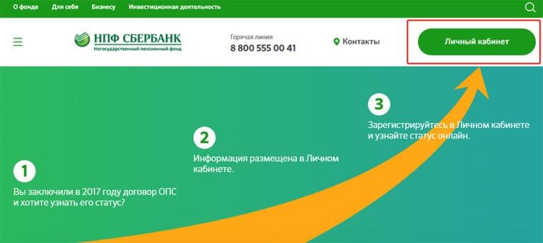 нпф сбербанк онлайн личный кабинет вход