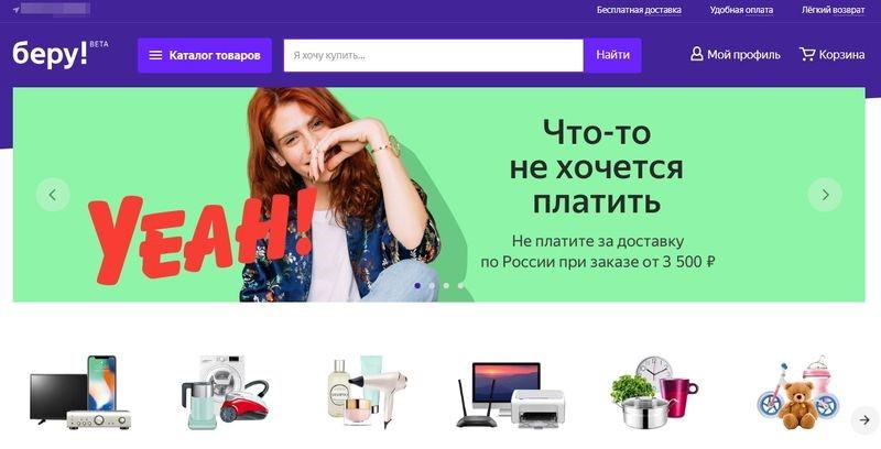 сбербанк и яндекс запустили интернет магазин беру
