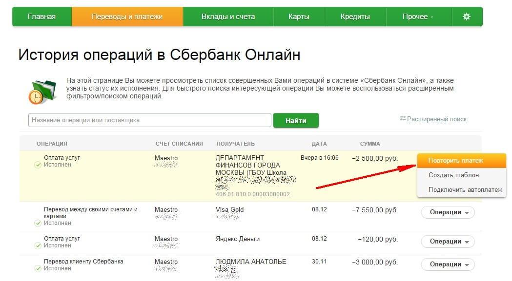 оплата по уин сбербанк онлайн