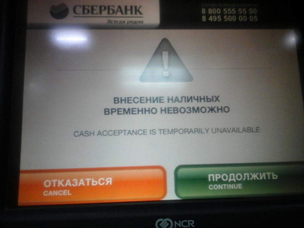 не работает терминал сбербанка