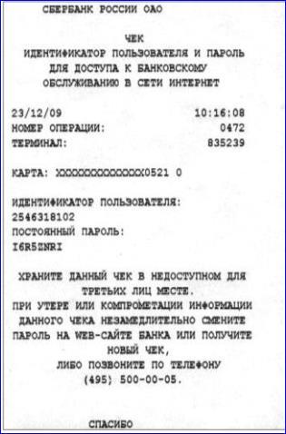 сбербанк онлайн вход через идентификатор