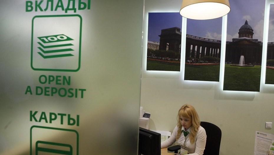 вклад зеленый день от сбербанка