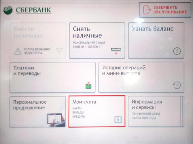 узнать реквизиты карты сбербанка через банкомат сбербанка