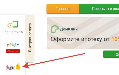 как перевести деньги с карты на яндекс кошелек через сбербанк онлайн