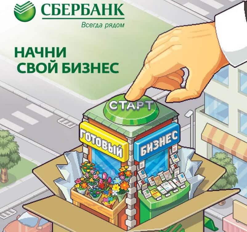 сбербанк бизнес кредит малому бизнесу калькулятор