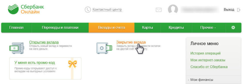 как увидеть номинальный счет в сбербанк онлайн