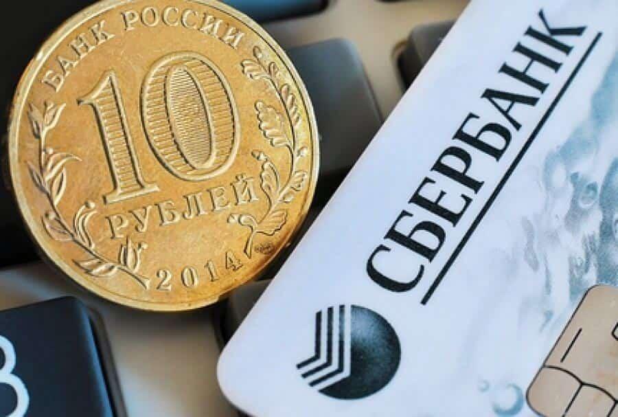 как посмотреть номинальный счет в сбербанке онлайн