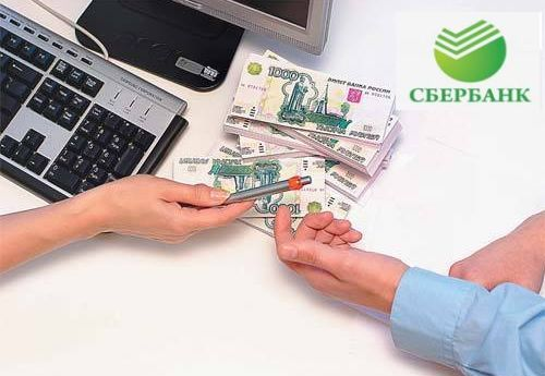кредит под бизнес план в сбербанке