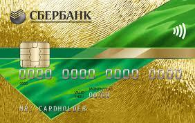 кредитная карта виза классик сбербанк