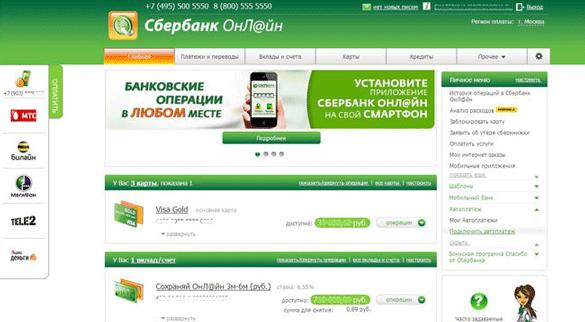 зарегистрироваться в сбербанк онлайн через компьютер самостоятельно