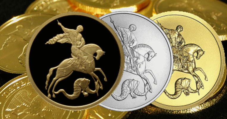инвестиционные монеты георгий победоносец цена сбербанк