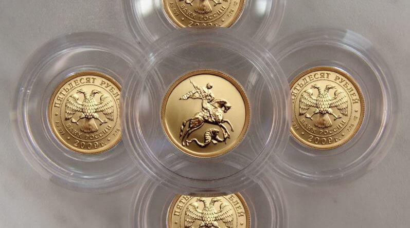 стоимость золотой монеты 50 рублей георгий победоносец цена сбербанк