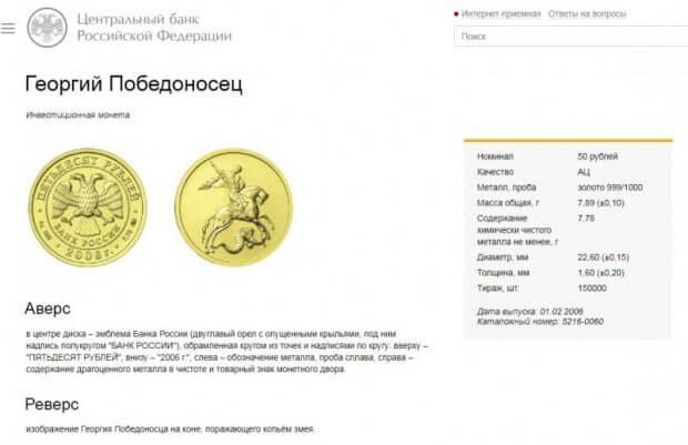 стоимость золотой монеты 50 рублей георгий победоносец