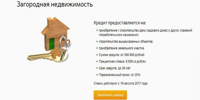 кредит на покупку земельного участка сбербанк