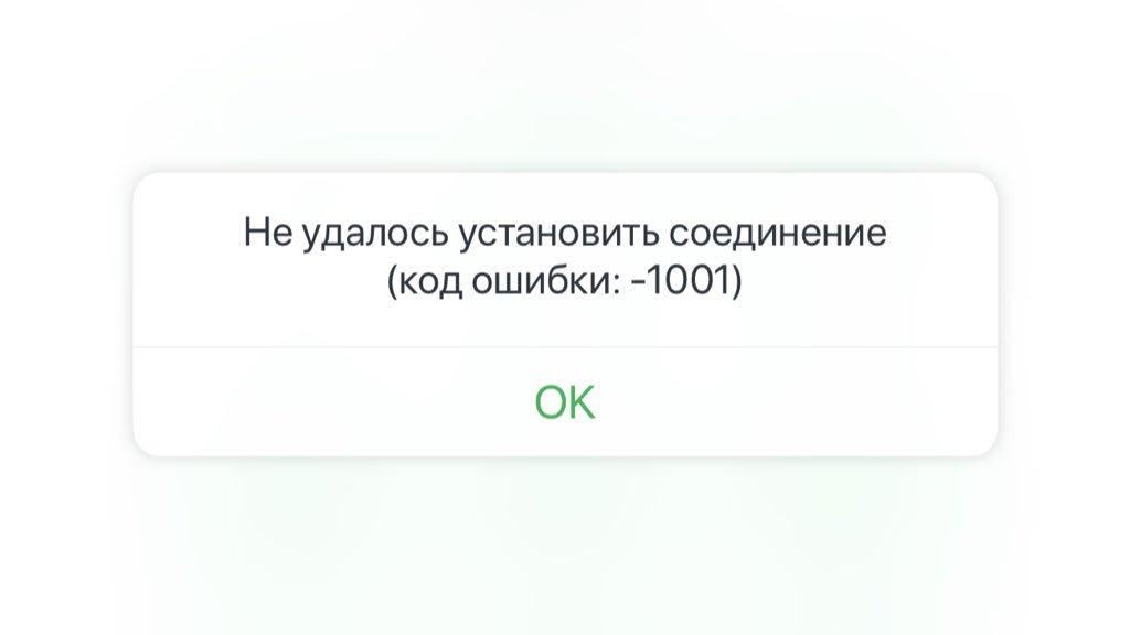сбербанк онлайн код ошибки 1003