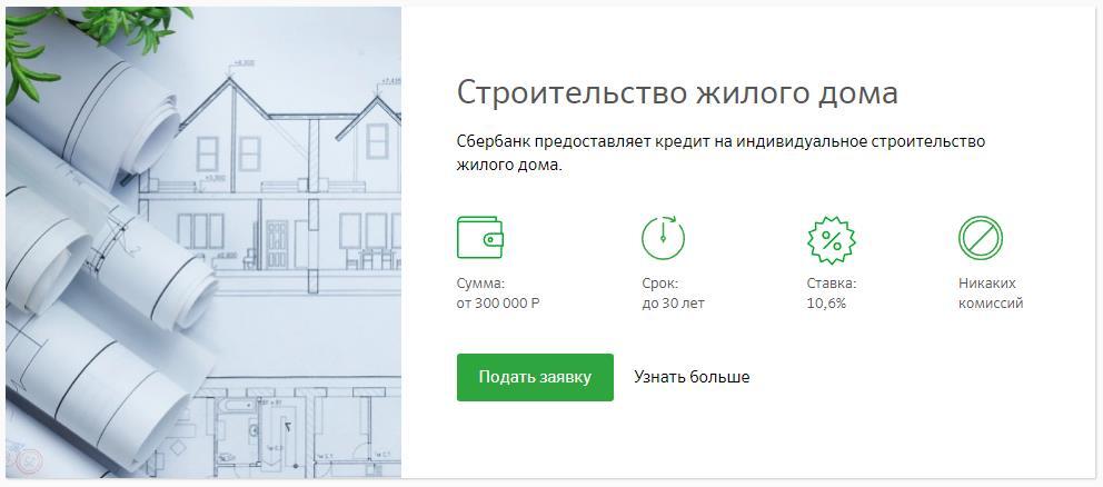 ипотека на строительство сбербанк документы
