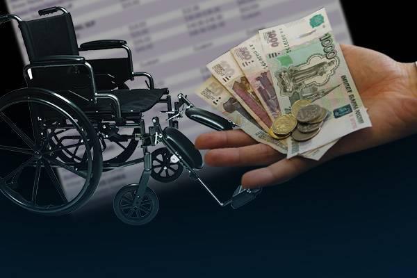 Пенсия инвалидам в 2020 году