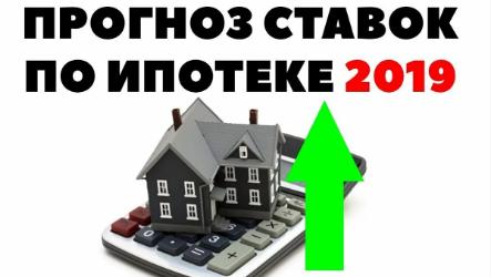 прогноз ставок по ипотеке