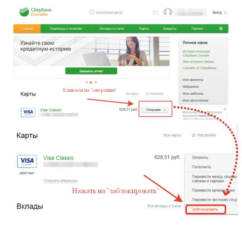 Использовать свой личный кабинет пользователя сервиса «Сбербанк.онлайн»