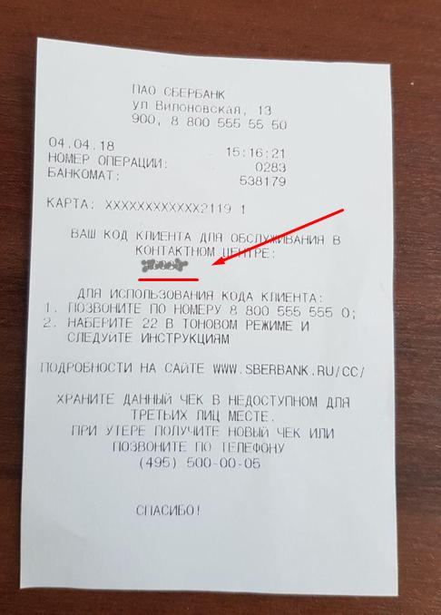 Что такое код клиента в Сбербанке и как его получить