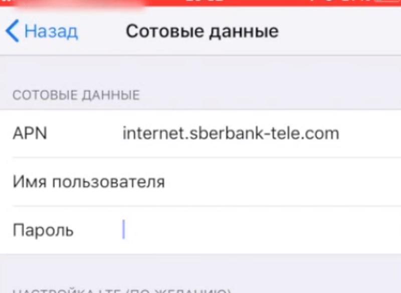 сбермобайл интернет